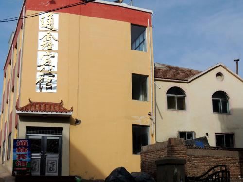 Tongxin Guest House