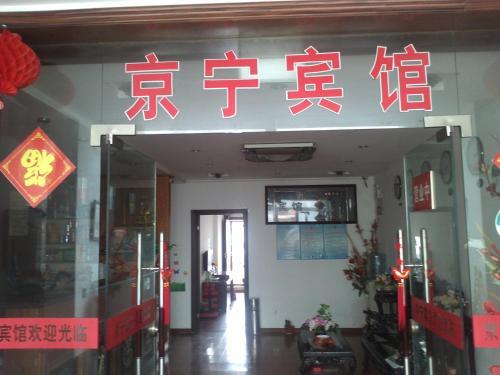 Jingning Hotel