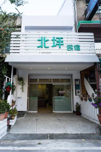 Отель Bei Pin B&B 0 звёзд Тайвань (Китай)