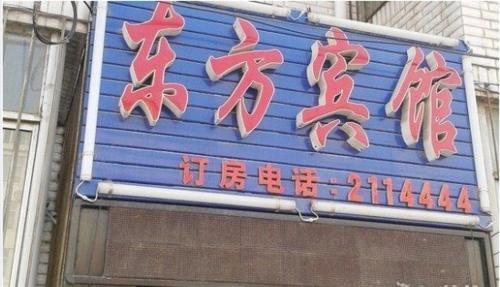 Songyuan Ningjiang Dongfang Inn