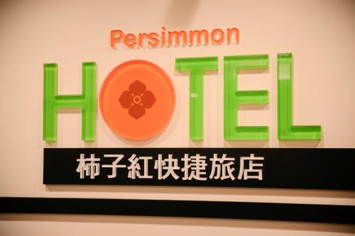 Picture of Persimmon Hotel