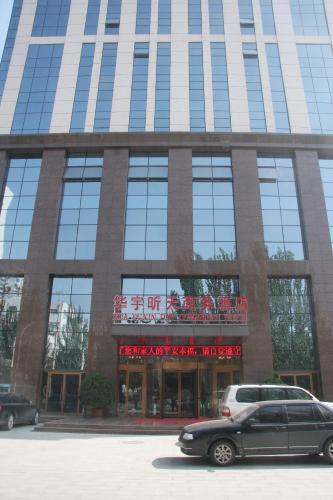 H0hhot Huayu Xintian Business Hotel front view