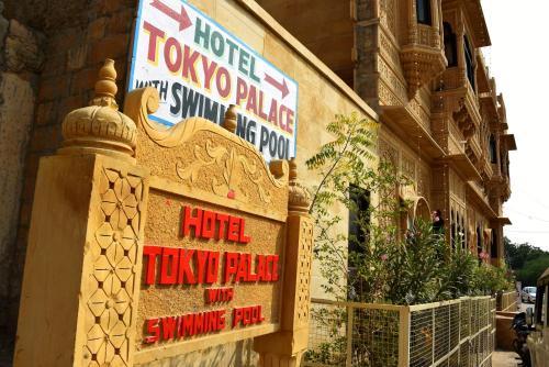 Tokyo Palace Hotel