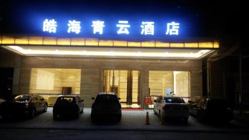Haohai Qingyun Hotel