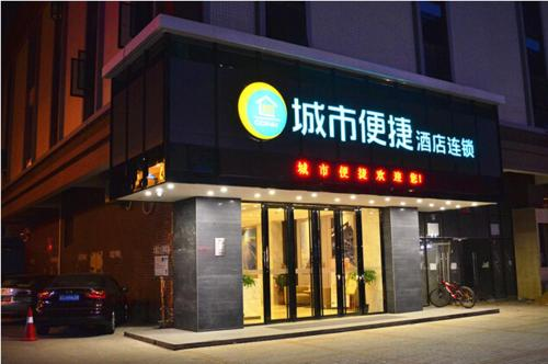 City Comfort Inn Huizhou Huxi Avenue