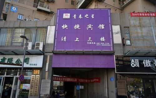Отель Youth Star Express Hotel 0 звёзд Китай