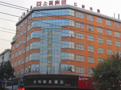 Yonghe Business Hotel - 2