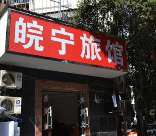 Отель Nanjing Wanning Inn Confucious Temple Branch 0 звёзд Китай