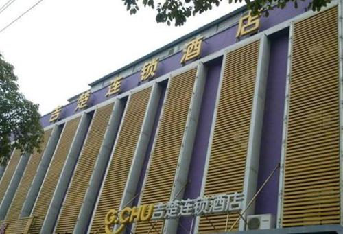 G.CHU Wuhan Hubei University Branch front view