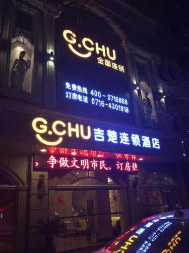 G Chu Hotel Jingzhou Shashi Coach Terminal Branch front view