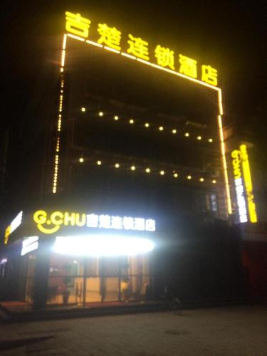 G Chu Hotel Jingzhou Institute of Technology Branch front view