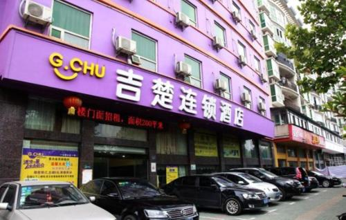 G Chu Hotel Wuhan Hanzheng Street Branch front view