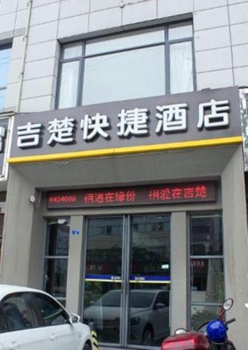 G Chu Hotel Jingzhou Wude Road Branch front view