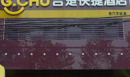 G Chu Hotel Jingzhou Wanda Branch front view