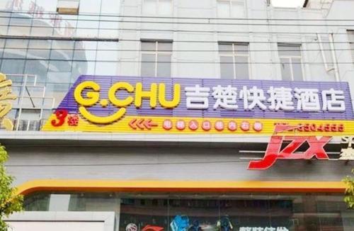 G Chu Hotel Jingzhou Guangyuan Branch front view