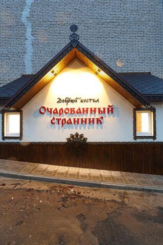 Picture of Ocharovannyy Strannik