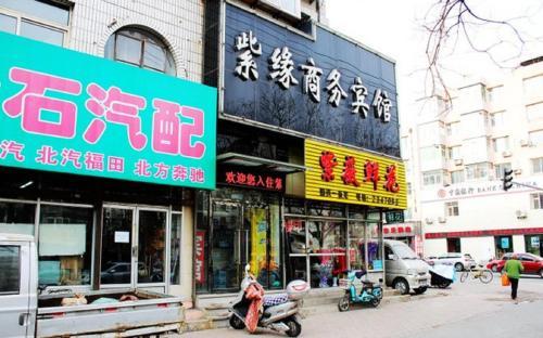 Ziyuan Business Hotel