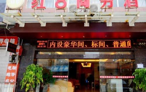 Xichang Red 8 Hotel