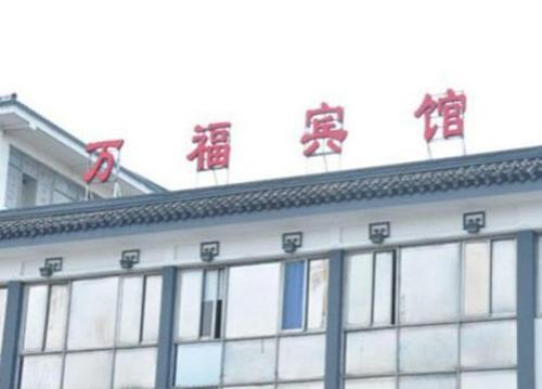 Отель Suzhou Wanfu Hotel 0 звёзд Китай