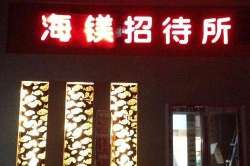 Hai Mei Inn