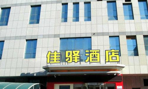 More about Jiayi Hotel Gongqingtuan Road Branch