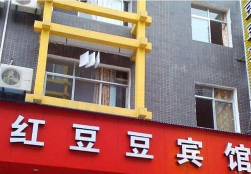 Hongdoudou Inn front view