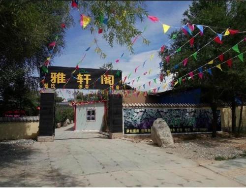 Отель Guide Yaxuange Farm Stay 0 звёзд Китай