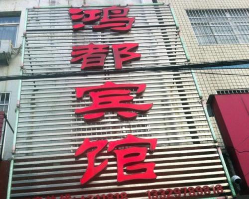Zhongxiang Hongdu Hotel