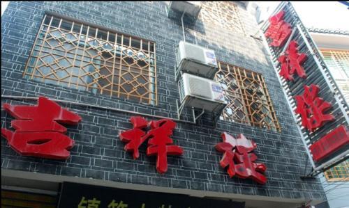 Отель Fenghuang Jixianglou Inn 0 звёзд Китай