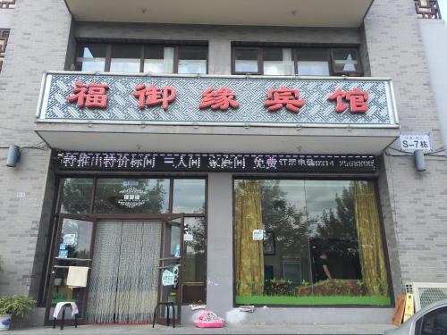 Отель Chengde Fuyuyuan Inn 0 звёзд Китай
