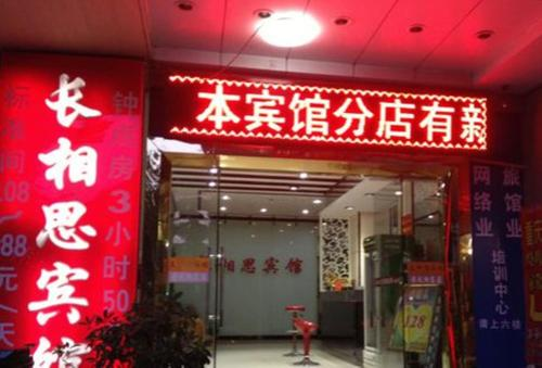 Changxiangsi Inn Danfeng St Branch