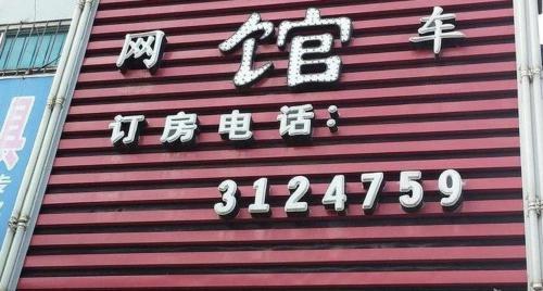Wansheng Internet Hotel