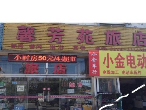 Xinfangyuan Express Inn