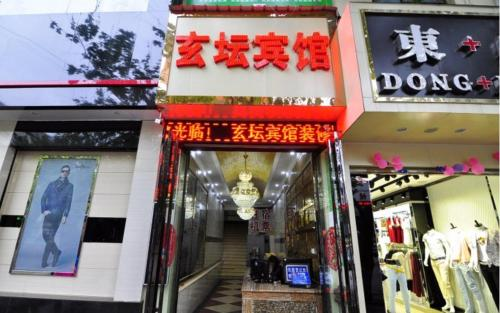 Qujing Xuantan Inn