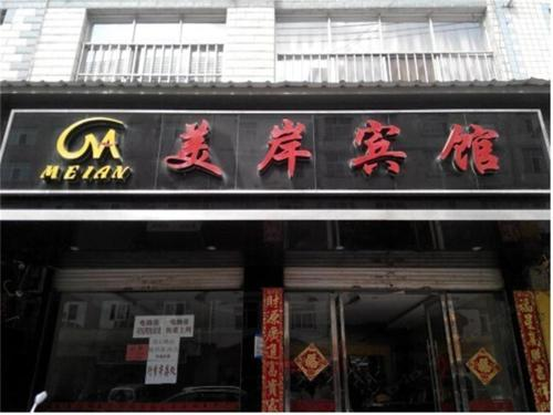 Qujing Meian Hotel