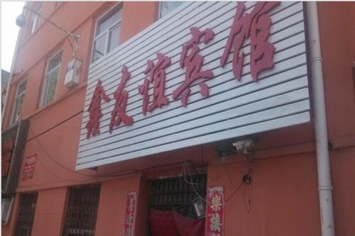 Xinyouyi Hotel