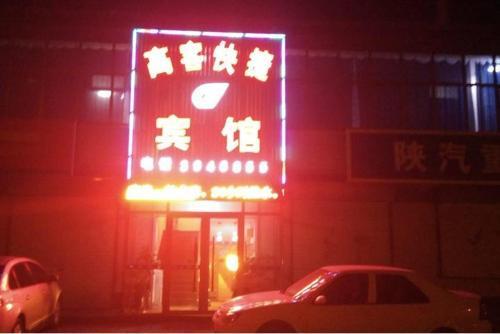 Gaoke Express Inn