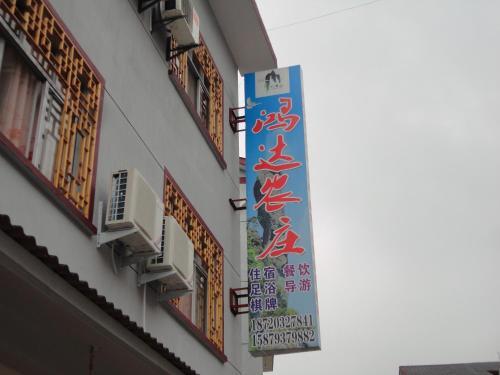 Отель Sanqingshan Hongda Guest House 0 звёзд Китай