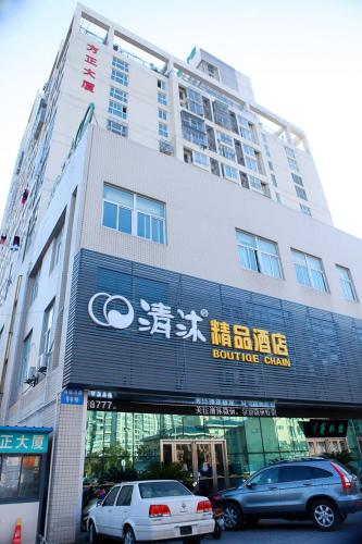 Qingmu Hotel Changzhou Founder Building