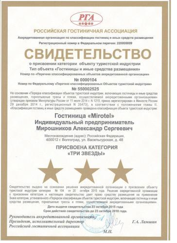 Гостиница Миротель Волгоград отзывы отеля цены фото сайт
