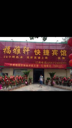 Suzhou Fuyaxuan Express Hotel