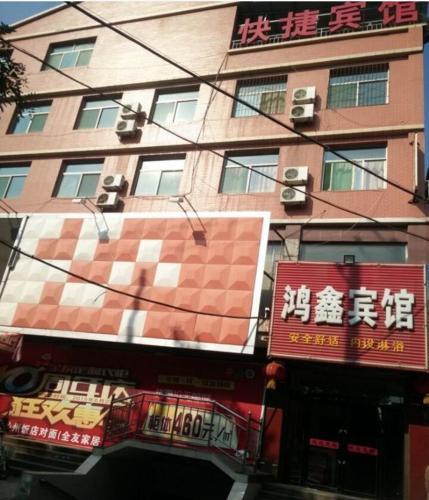 Отель Hongxin Hotel 0 звёзд Китай