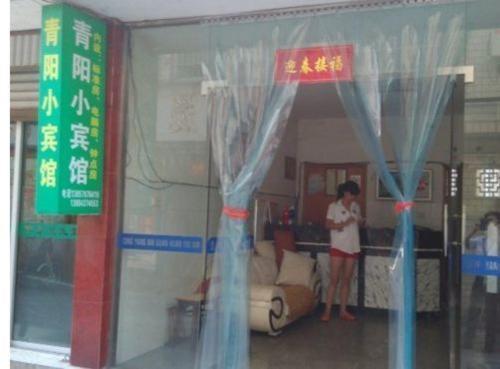 Отель Qingyang Inn 0 звёзд Китай