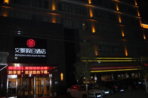 Wenjing Holiday Hotel
