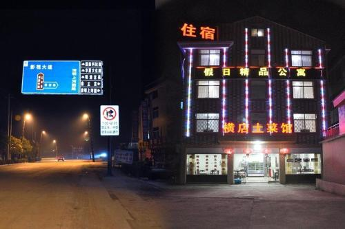 Hengdian Holiday Boutique Apartment