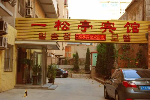 Отель Dalian Yisongting Hotel 0 звёзд Китай