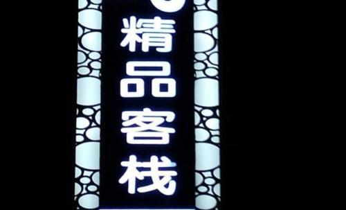Huai'an 26°C Boutique Inn