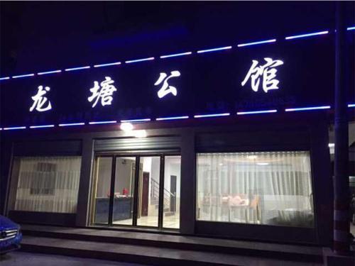 Anqing Longtang Inn, Huaining