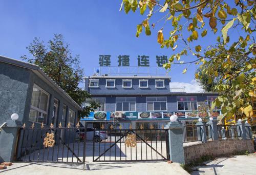 Отель Yijie Hotel Jixian Panshan 0 звёзд Китай