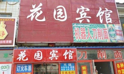 Отель Yanzhou Garden Inn 0 звёзд Китай
